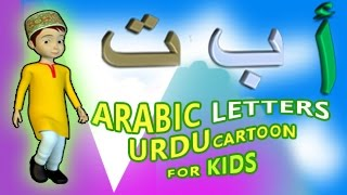 ARABIC LETTERS with VOICE