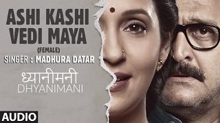 ASHI KASHI VEDI MAYA (Female) - Audio Song Full || DHYANIMANI - Marathi Movie Songs || Madhura Datar