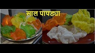 Sal Papadya | साल पापड्या | Tandalachi Feni | Tandalache Papad | How to make Chaval ke Papad