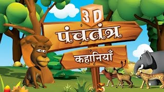3D Panchatantra Tales Collection in Hindi | 3D Moral Stories Collection in Hindi