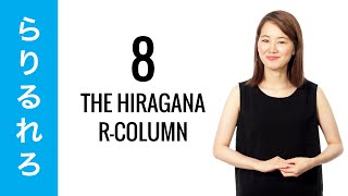 10-Day Hiragana Challenge Day 8 - Learn to Read and Write Japanese