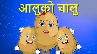 Alu Ko Chalu आलुको चालु | Aloo Kachaloo Nepali Poem for Kids | Nepali Nursery Rhymes for Children