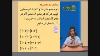 ریاضی 1 اول دبیرستان   مجموعه اعداد