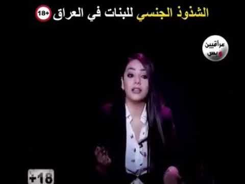تقرير جرئي من نوعة/ الشذوذ جنسي للبنات في العراق جامعة بغداد  ❌🔞🔞