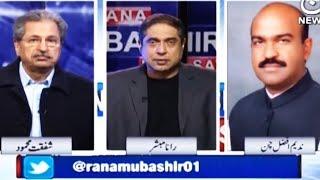 Aaj Rana Mubashar Ke Sath With Rana Mubashar - 13 December 2017 | Aaj News