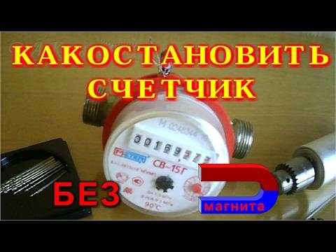 Как остановить водосчетчик без магнита в домашних условиях 971