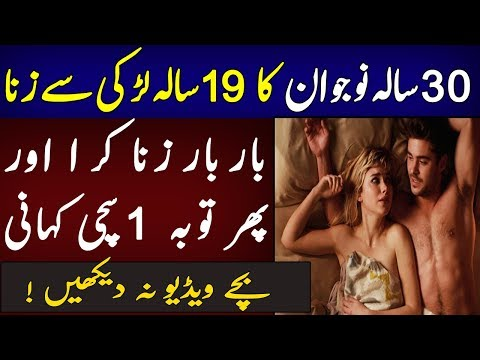 Xxx Mp4 30 Sala Nojawan Aur 19 Saal Ki Larki Ke Zina Ki Kahani Real Urdu Hindi Story Youtube 3gp Sex