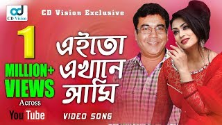 Aitu Ekhane Ami Aitu Ekhane Tumi | HD Movie Song | Manna & Popy | CD Vision