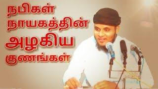 நபிகள் நாயகத்தின் அழகிய குணங்கள் -Abdhul Basith Bukhari Tamil Bayan
