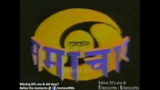 Old Doordarshan News Theme