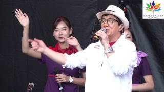 JACKIE CHAN Canada 150 Vancouver Sings 'We Are The World' July 1, 2017
