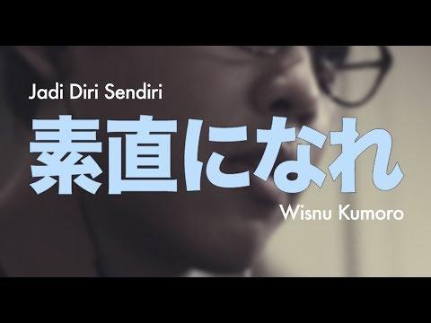 Download Wisnu Kumoro - JADI DIRI SENDIRI (素直になれ) [Official Lyric Video with Japanese Subtitle] free