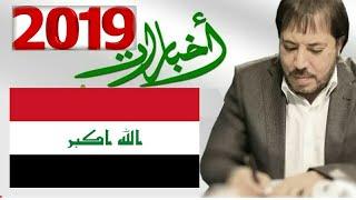 اخبارات عن العراق عام 2019 مع المنادي أبو علي الشيباني