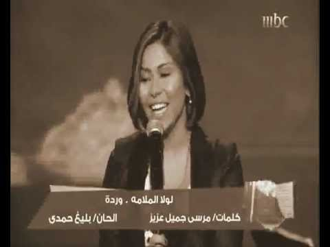 HD لولا الملامة وردة الجزائرية بصوت شيرين عبد الوهاب