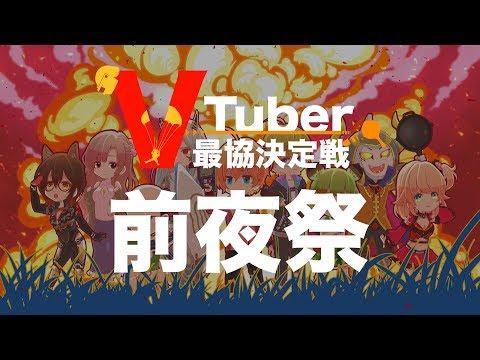 【PUBG】VTuber最協決定戦 前夜祭
