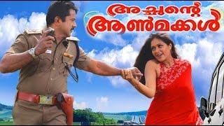 Achante Aanmakkal Malayalam Full Movie