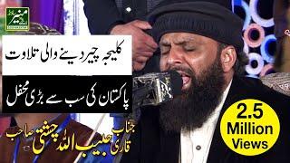 Tilawat Quran Pak - Quran Recitation Really Beautiful - Best Quran Tilawat In 2018