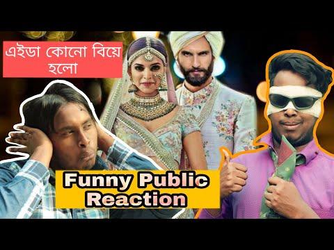 Xxx Mp4 Deepika Ranveer Wedding Funny Public Reaction Bangla Funny Video Ft Reporter Mumfali 3gp Sex