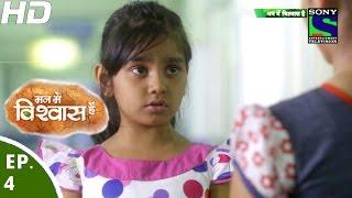 Mann Mein Vishwaas Hai - मन में विश्वास है - Episode 4 - 22nd March, 2016