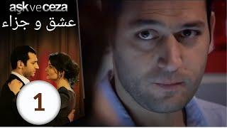 مسلسل عشق و جزاء - الحلقة 1