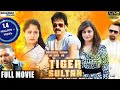 Tiger Sultan Latest Hyderbadi Full Movie    Toufeeq Khan, Aziz Naser, Anukriti    Shalimarcinema