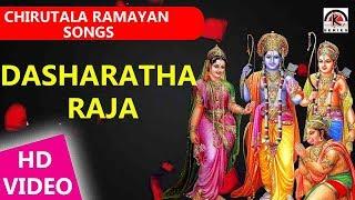 Dasharatha Raja | Chirutala Ramayan Songs | Loard Rama Telugu Video Songs
