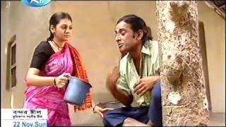 Bangla Natok DURER BARI KACHER MANUSH  Episode- 01