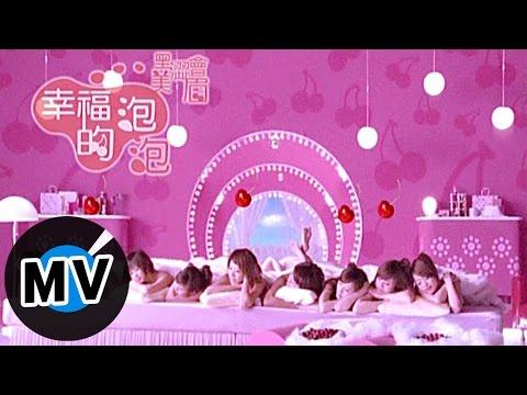 Xxx Mp4 黑澀會美眉 幸福的泡泡 官方版MV 3gp Sex