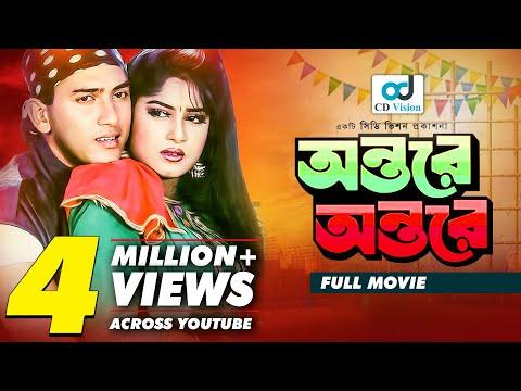 Ontore Ontore (2016)   Full HD Bangla Movie   Salman Shah   Moushumi   Anowara   CD Vision