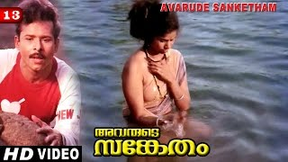 Avarude Sanketham Movie Clip 13 | Kottarakara Watching Girl's Bath