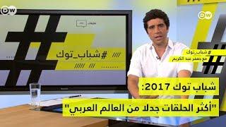 شباب توك 2017: أكثر الحلقات جدلا من العالم العربي