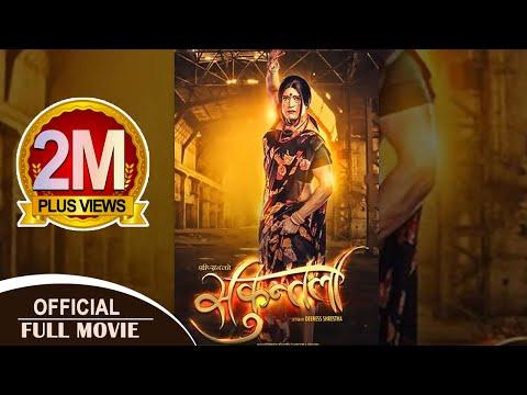 Xxx Mp4 SHAKUNTALA New Nepali Full Movie 2017 2074 Ft Rajesh Hamal Kishor Khatiwada Rabindra Basnet 3gp Sex