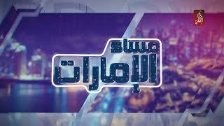 مساء الامارات 24-09-2017 - قناة الظفرة