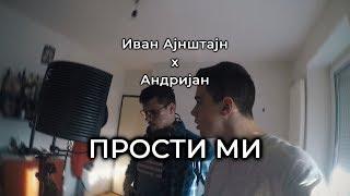 Иван Ајнштајн x Андријан - Прости ми (Official Video w/ Lyrics)