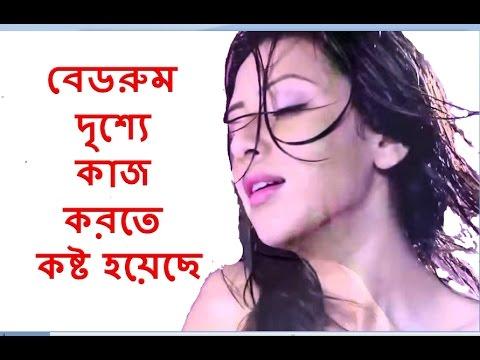 Xxx Mp4 বেডরুম দৃশ্যে কাজ করতে কষ্ট হয়েছে Bangla Hot Actress Mim Update 3gp Sex