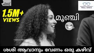 Pearly maaney troll video | At Mazhavil Manorama show | by troll hero