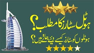 how hotel gets star explain in Urdu / Hindi | How are hotels rated stars? Urdu / Hindi