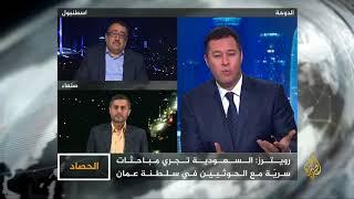 الحصاد- الأزمة اليمنية.. الرياض تفاوض الحوثيين