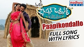 Paapi Kondallo Full Song With English Lyrics - Fashion Designer s/o Ladies Tailor Movie | Vamsy