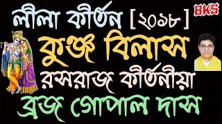 Bangla Krishna Lila Kirtan   Kunja Bilash   কুঞ্জ বিলাস   Braja Gopal Das