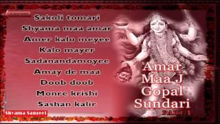 images Kali Puja Special Bengali Songs Audio Jukebox Amar Maa J Gopal Sundari Part I Shyama Sangeet