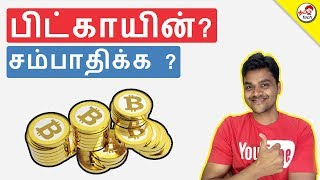 What is BitCoin ? பிட்காயின் என்றால் என்ன ? How to Earn?  | Tamil Tech Explained