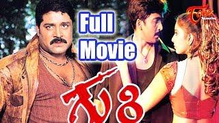 Guri (2004) | Full Length Telugu Movie | Srihari, Vadde Naveen, Sanghavi