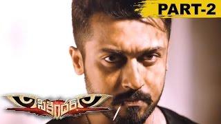 Surya Sikindar Telugu Full Movie Part 2 || Suriya, Samantha, Vidyut Jamwal