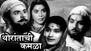 Thoratanchi Kamala | Full Marathi Movie