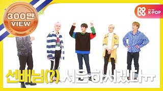 (Weekly Idol EP.295) HGHLIGHT 2X faster version
