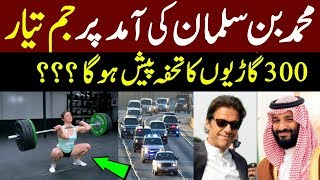 Muhammad Bin Salman Visit Pakistan 2019   MBS jim arrangement in pm house pakistan