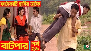 Fatafati Hasir Natok | Batpar EP - 29 | AKM Hasan, Bonna Mirza, Fozlur Rahman Babu, Monira Mithu