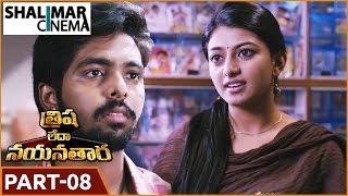 Trisha  Leda Nayanthara Movie || Part 08/11 || G.V.Prakash Kumar, Anandhi, Manisha Yadav