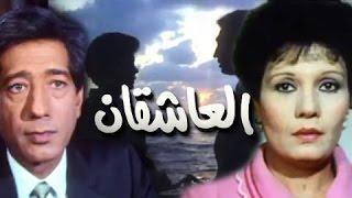 الفيلم العربي: العاشقان